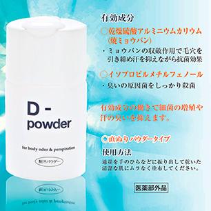 D-powder(ディーパウダー)