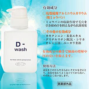 D-wash/ディーウォッシュ